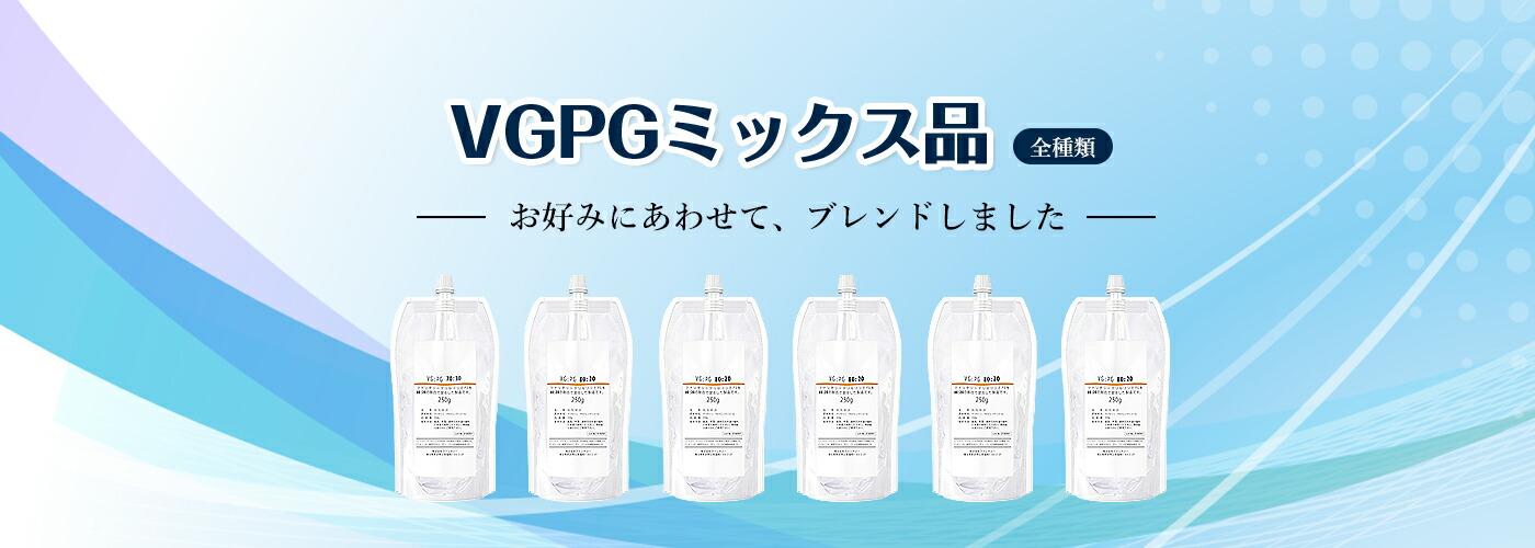 VGPGミックス品