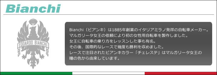 Bianchi ビアンキ