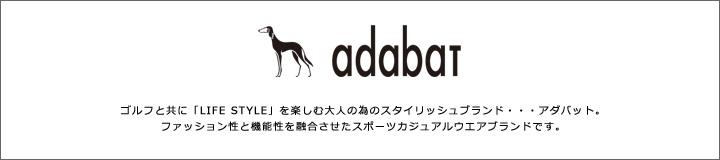 adabat アダバット