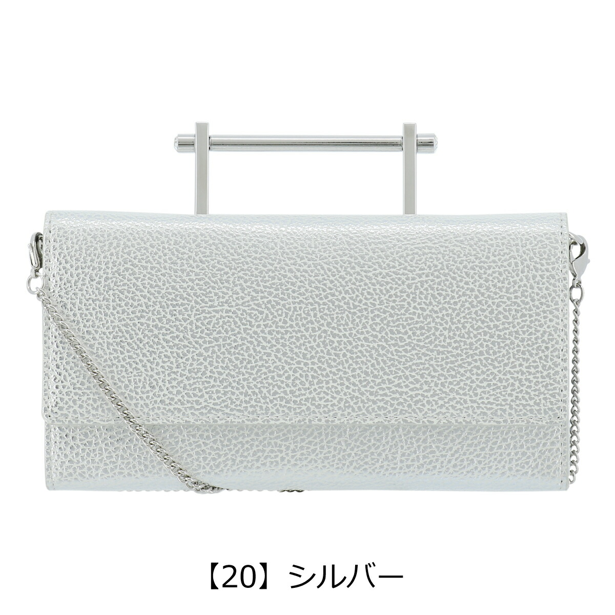 【20】シルバー