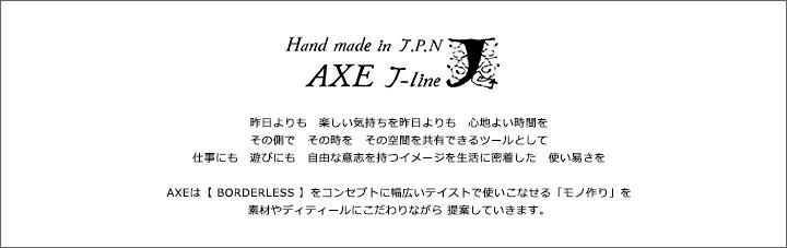 AXE J-line アックス ジャパンライン