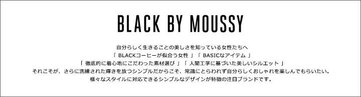 BLACK BY MOUSSY ブラックバイマウジー