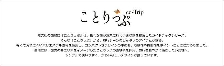 co-Trip ことりっぷ