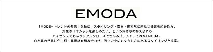emoda エモダ