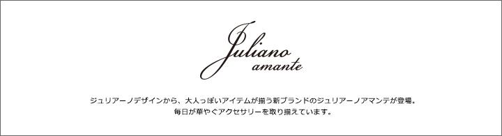 Juliano amante ジュリアーノ アマンテ