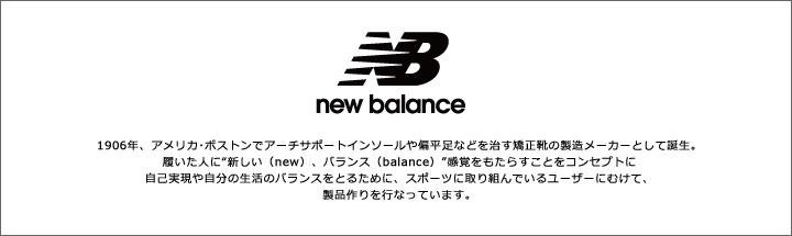 newbalance ニューバランス