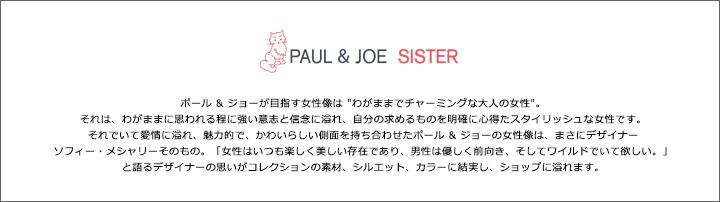 PAUL&JOE SISTER ポールアンドジョーシスター