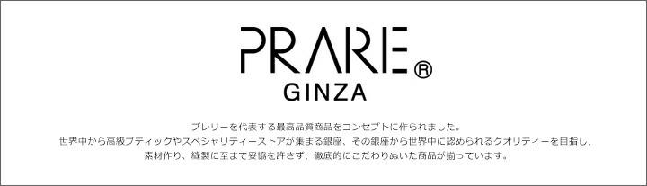 PRAIRIE GINZA プレリーギンザ