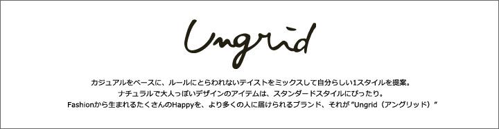Ungrid アングリッド