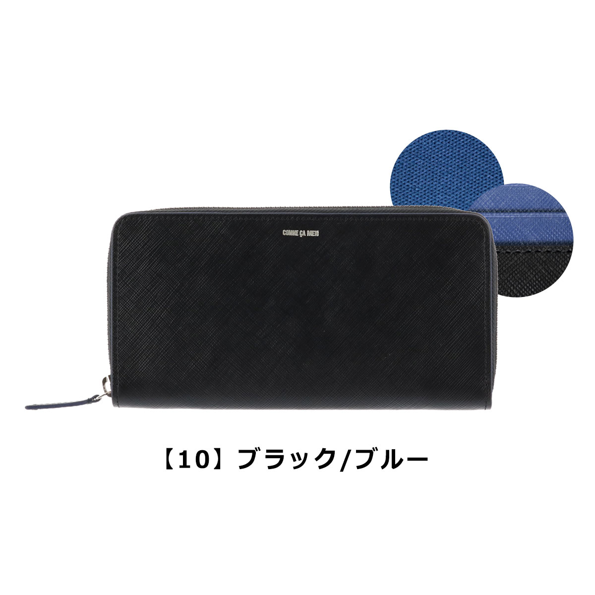 【10】ブラック/ブルー