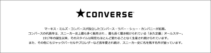 CONVERSE コンバース