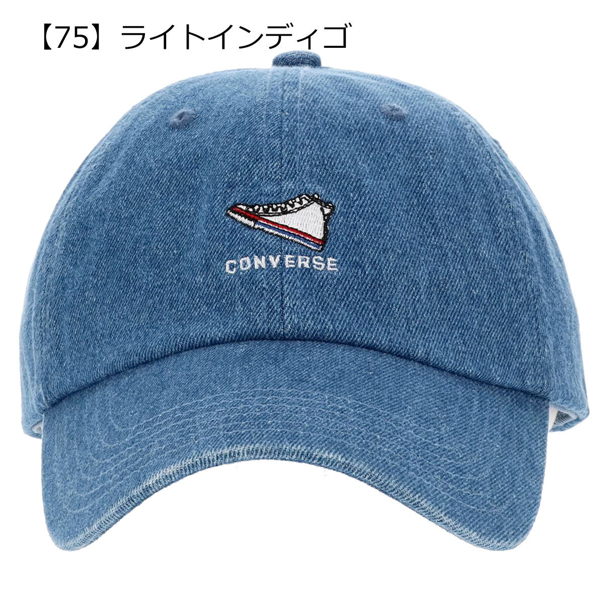 【75】ライトインディゴ