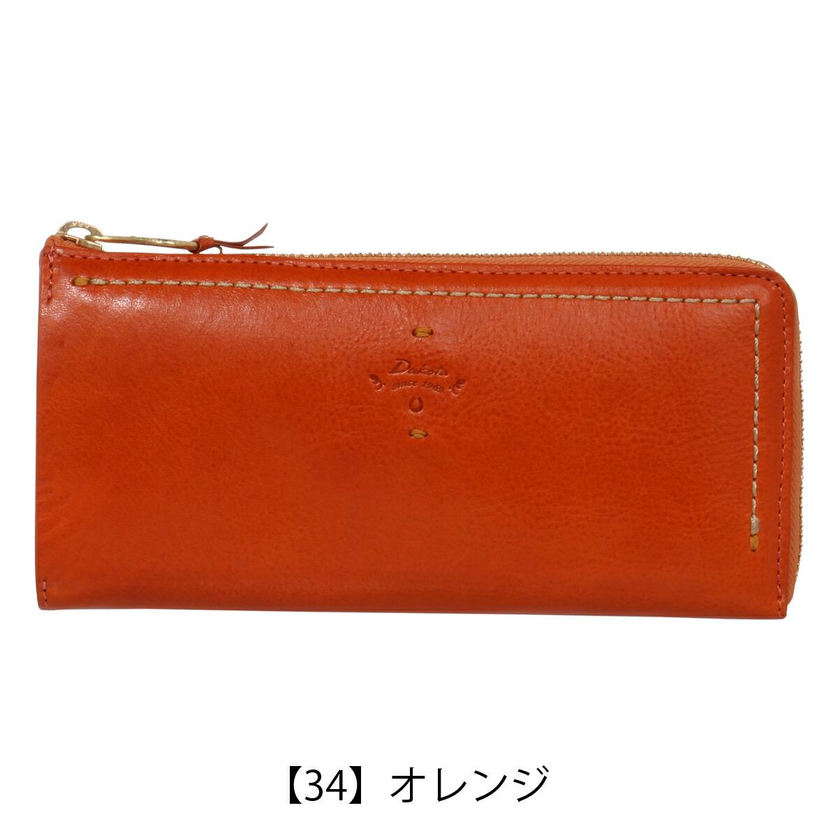 【34】オレンジ