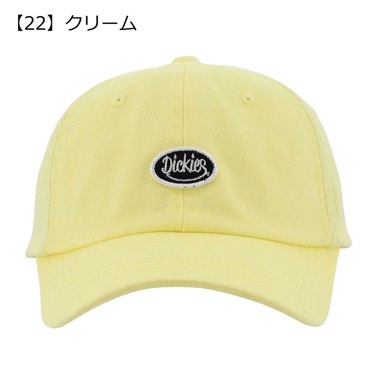 【22】クリーム