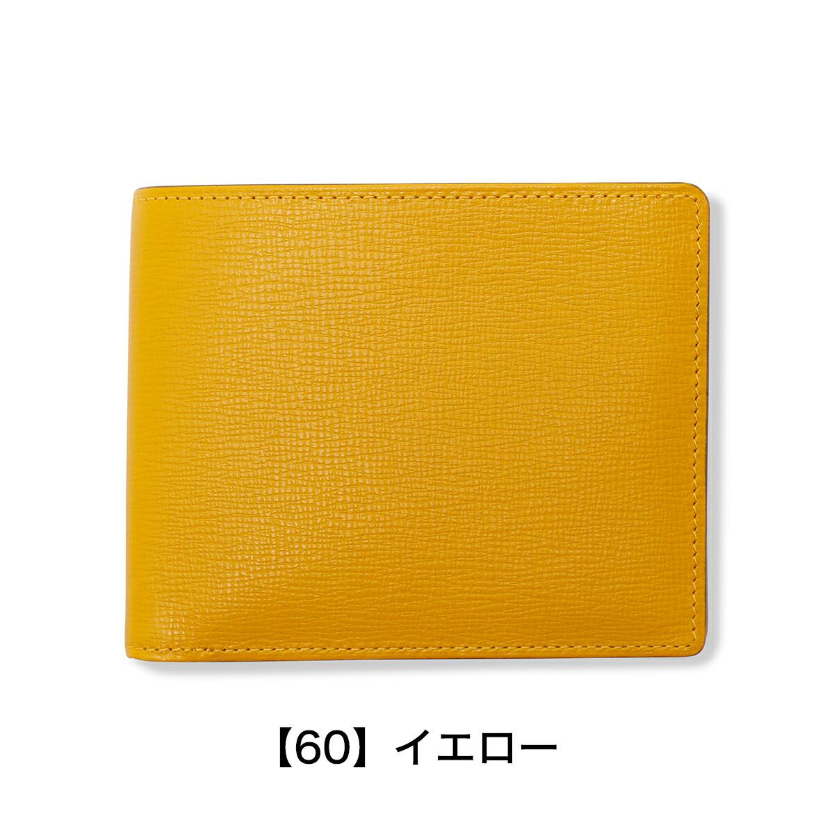 【60】イエロー
