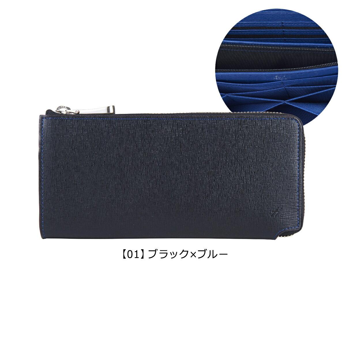 【01】ブラック×ブルー