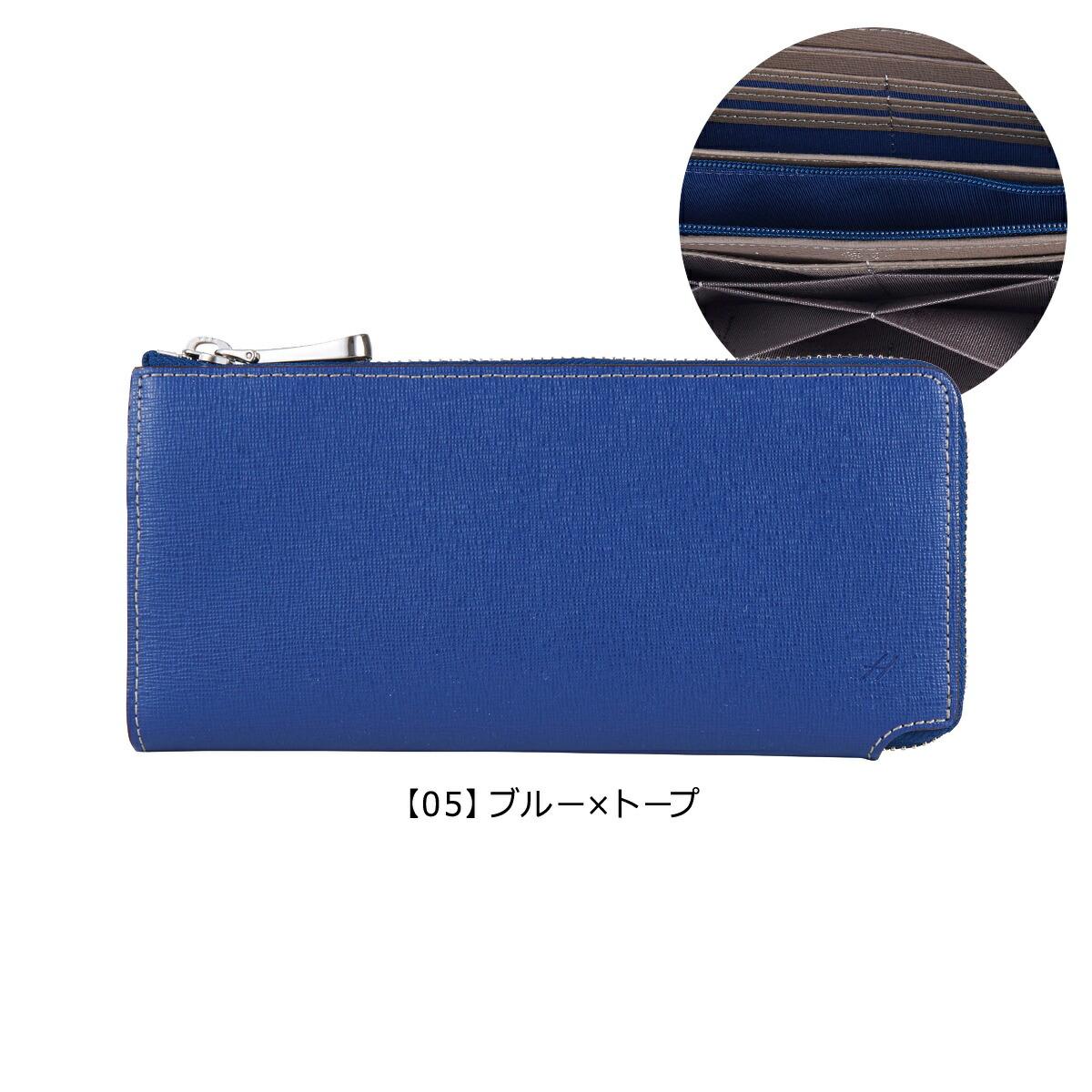 【05】ブルー×トープ