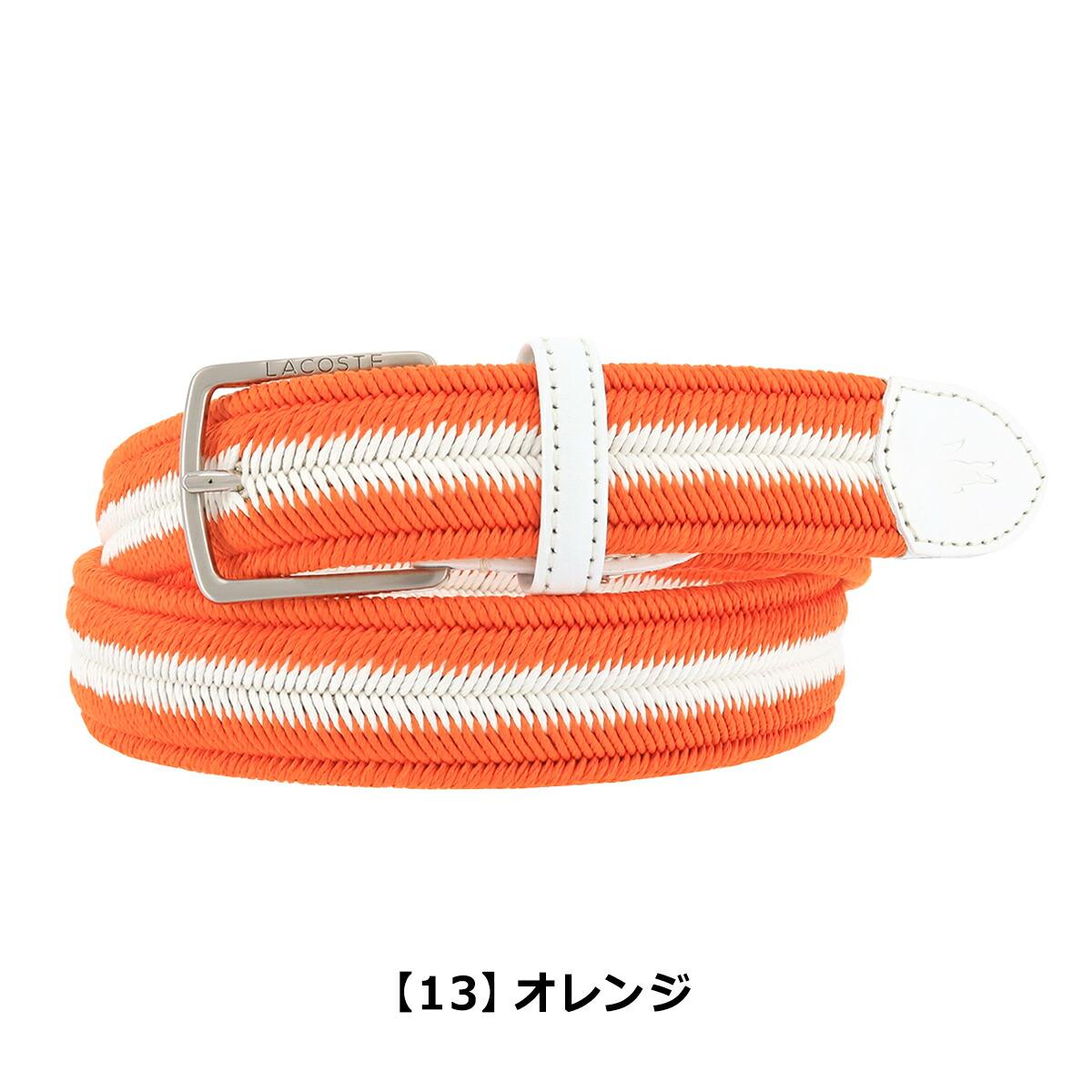 【13】オレンジ