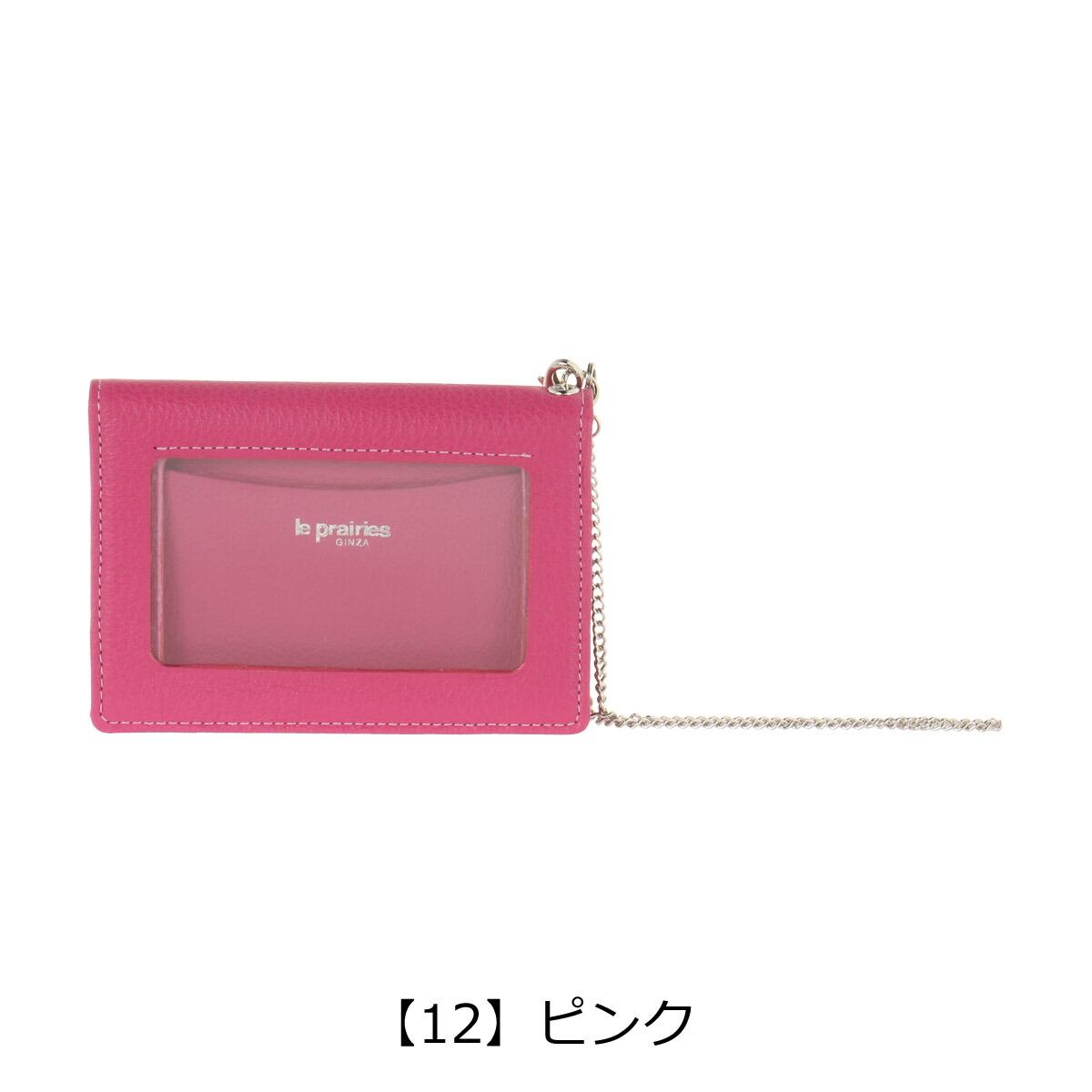 【12】ピンク