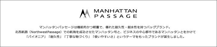 MANHATTAN PASSAGE マンハッタンパッセージ