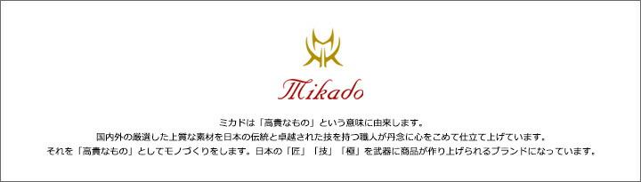 Mikado ミカド
