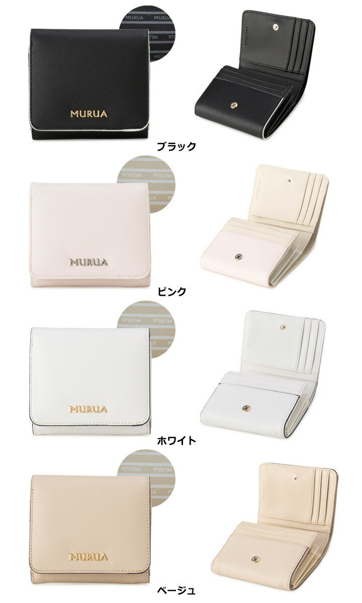 new styles 6cc95 ced1f [PO5][bef] which there is MURUA mini-wallet Lady's brand MR-W562 color ムルーア  folio wallet coin purse in