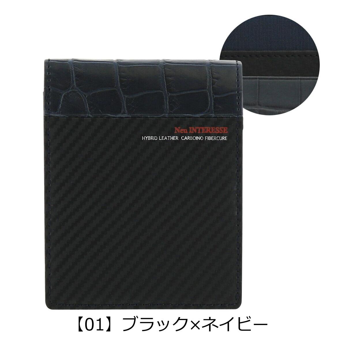 【01】ブラック×ネイビー