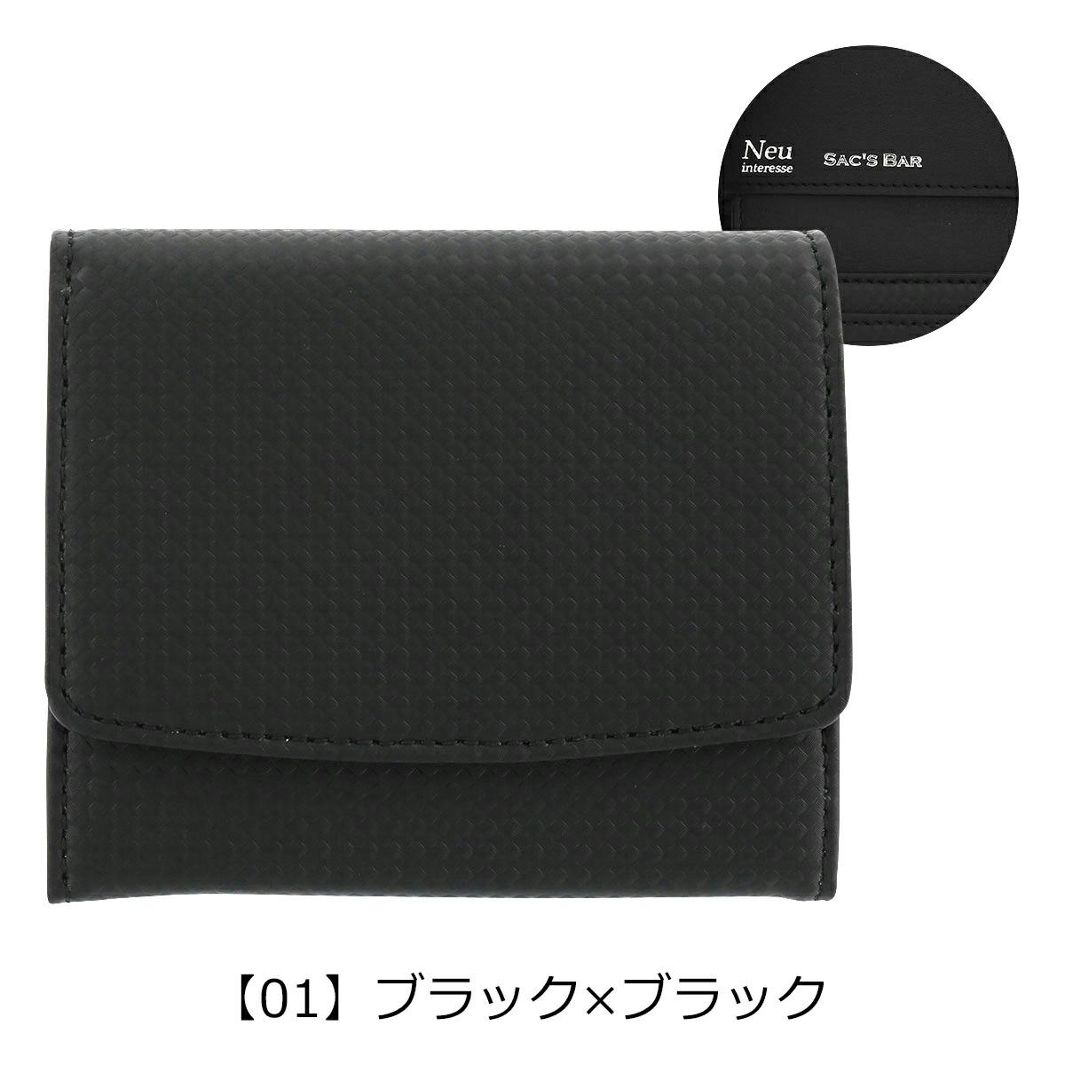 【01】ブラック×ブラック