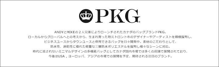 PKG ピーケージー