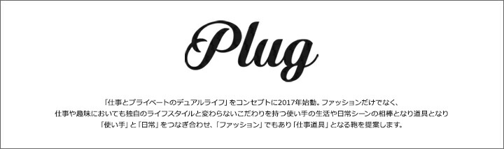 Plug プラグ