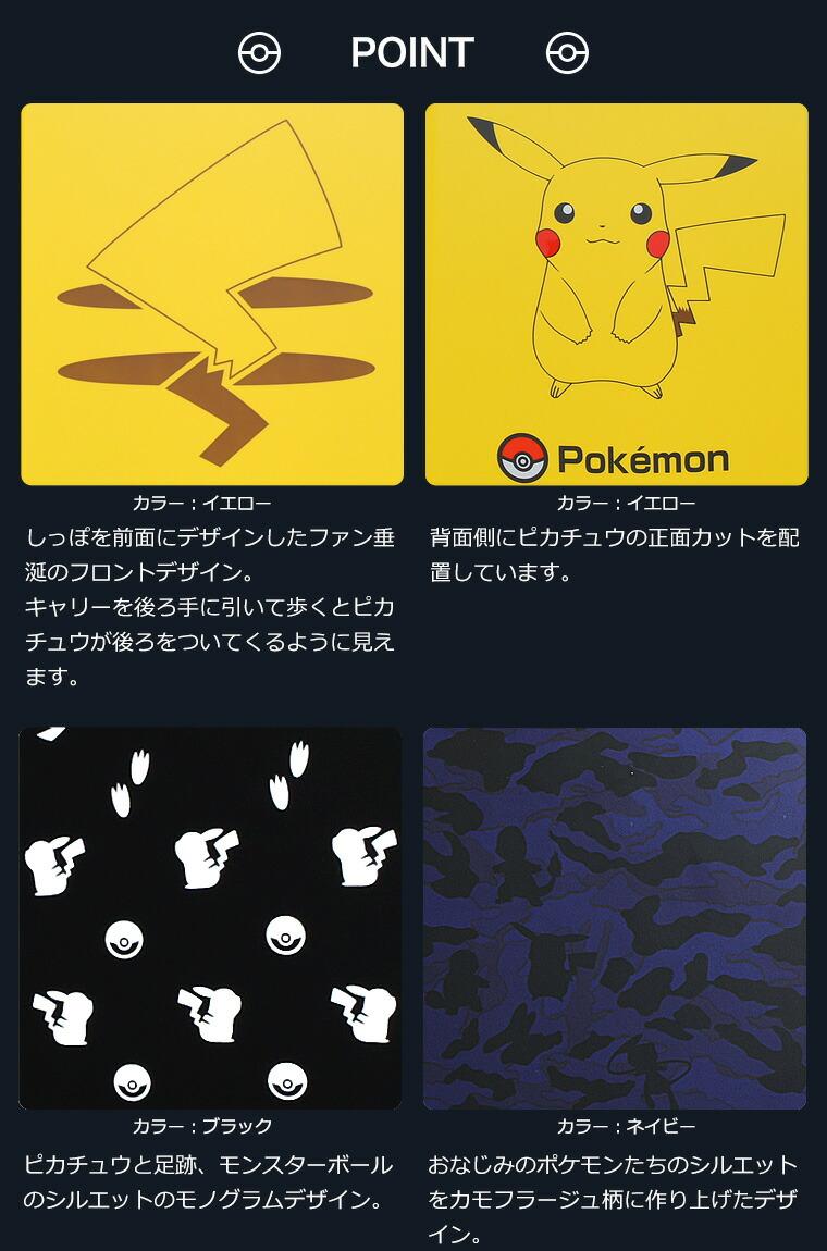 ポケモン キャリーケース pk-0747-48 47.5cm 【 スーツケース キャリー