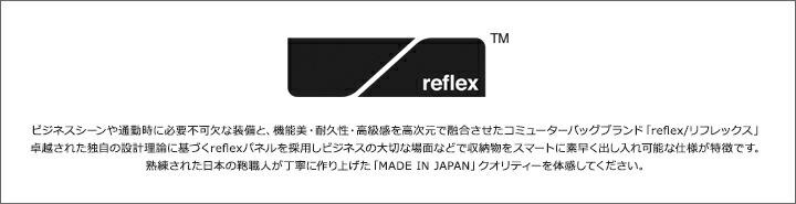reflex リフレックス