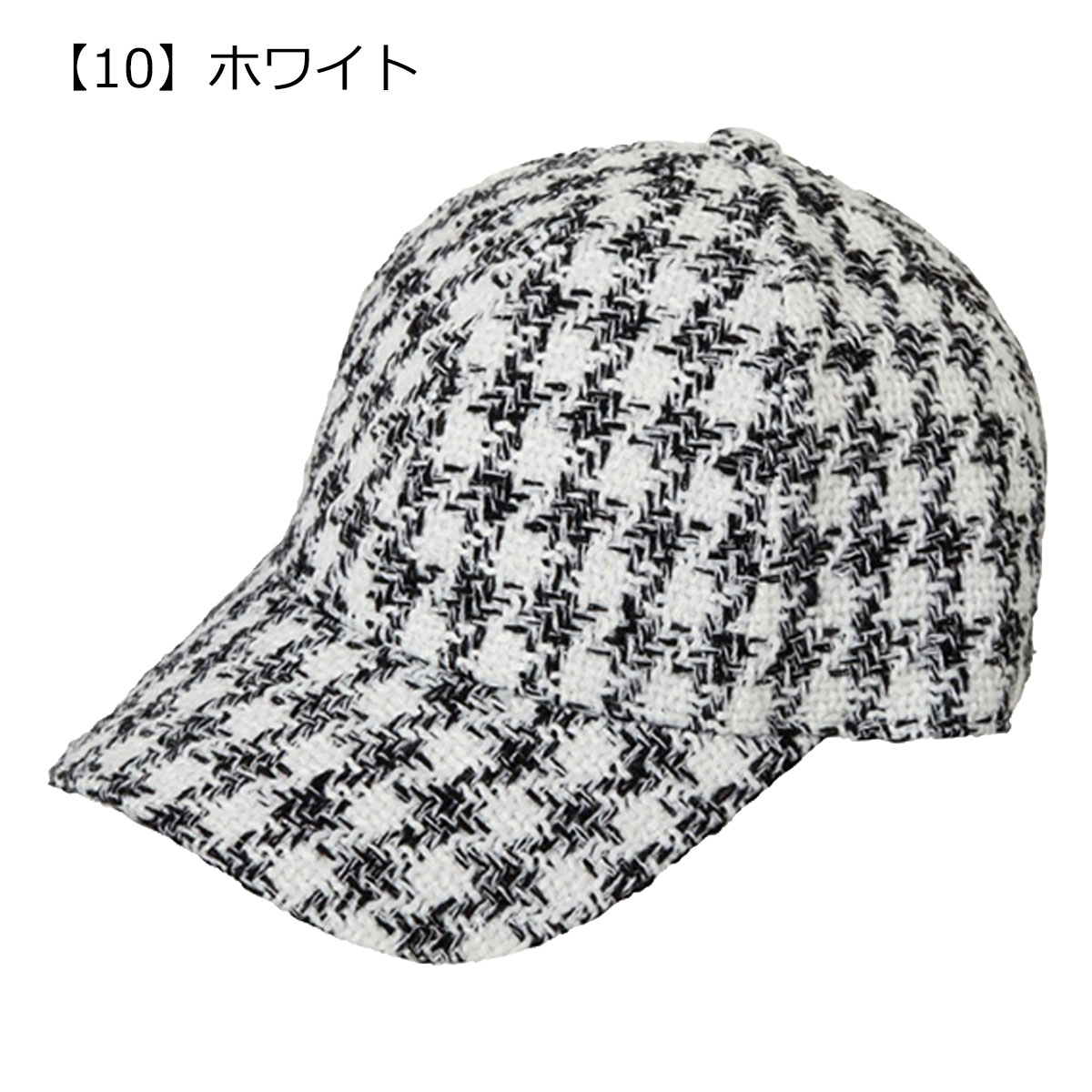 【10】ホワイト