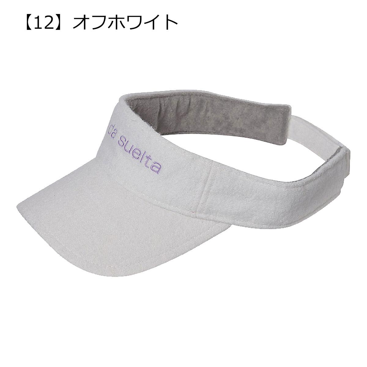【12】オフホワイト