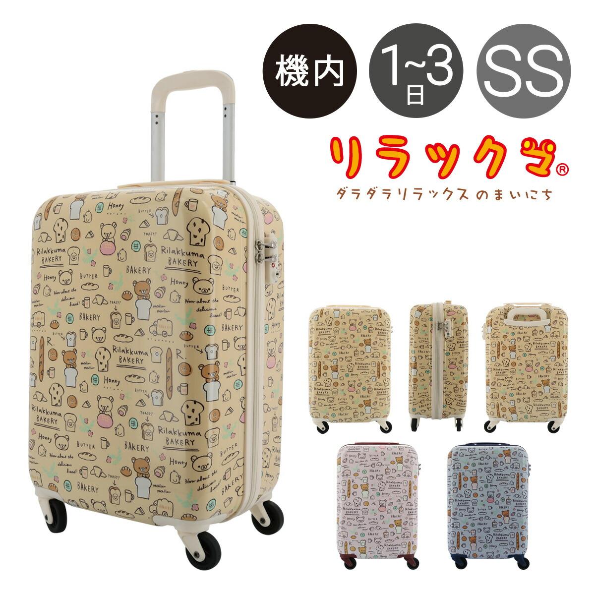 8ea41c1881 リラックマ スーツケース 31L 47cm 2RK0-47H Rilakkuma | キャリーケース ハードキャリー TSAロック搭載 機内持ち込み可  の通販 | SAC'S BAR サックスバー
