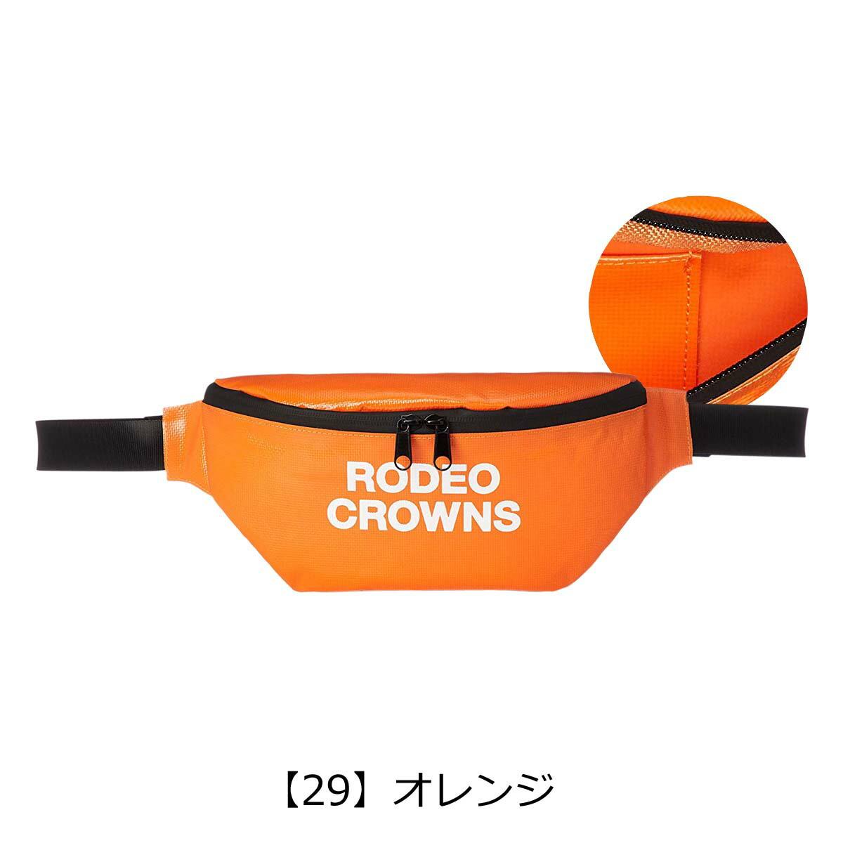 【29】オレンジ