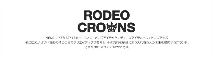 RODEO CROWNS ロデオクラウンズ