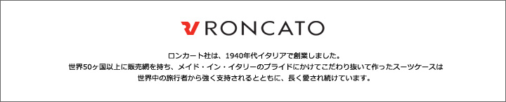 RONCATO ロンカート