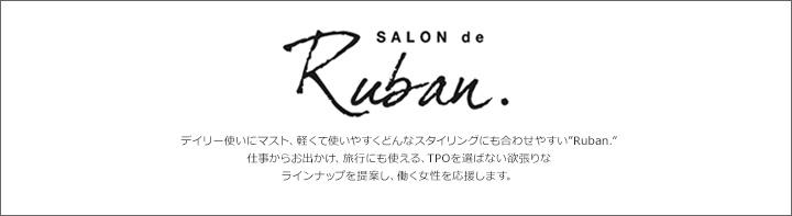 Ruban. ルヴァン