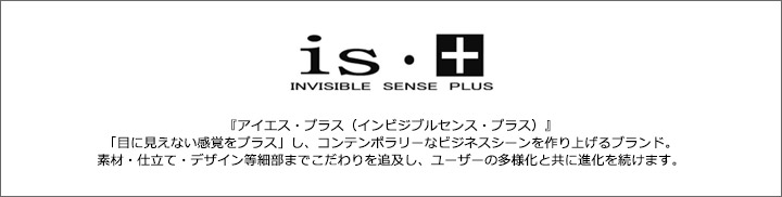 is・+ アイエス・プラス