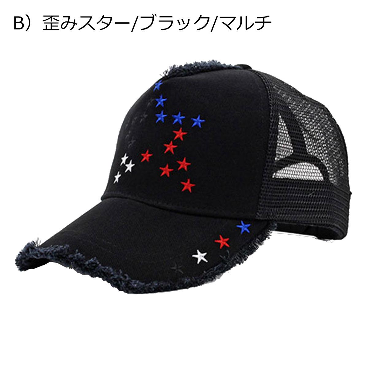 B)歪みスター/ブラック/マルチ