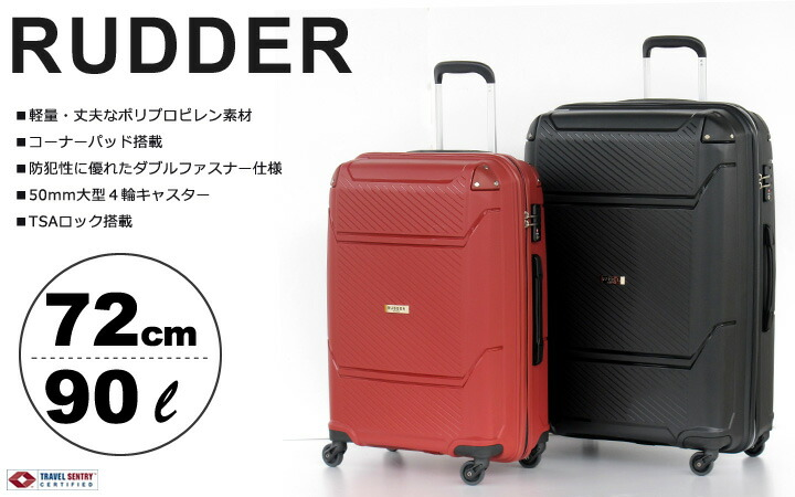 fa1f8ac0ad サンコー SUNCO スーツケース RD02-72 72cm 【 RUDDER 】【 軽量 TSAロック搭載 ダブルファスナー 】 の通販 |  SAC'S BAR サックスバー