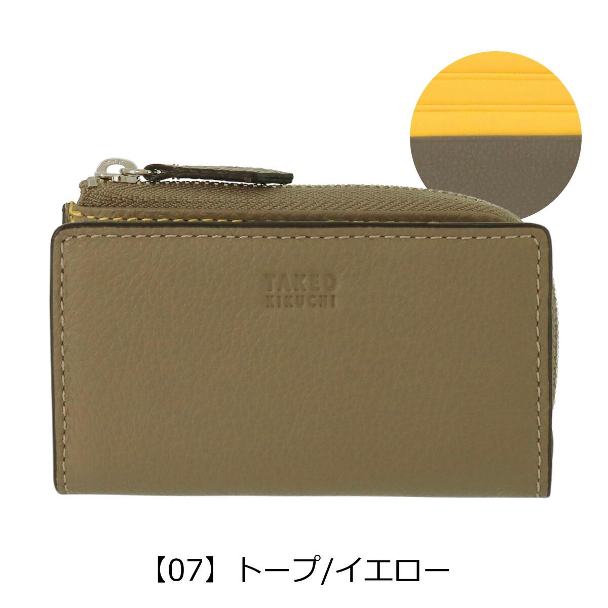 【07】トープ/イエロー