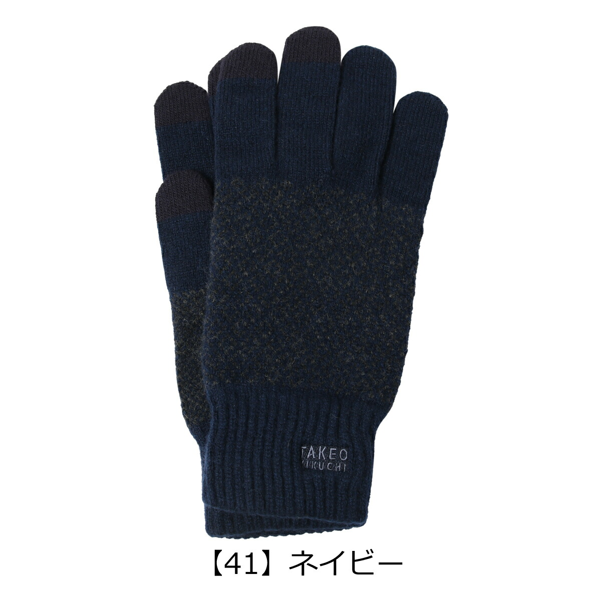 【41】ネイビー