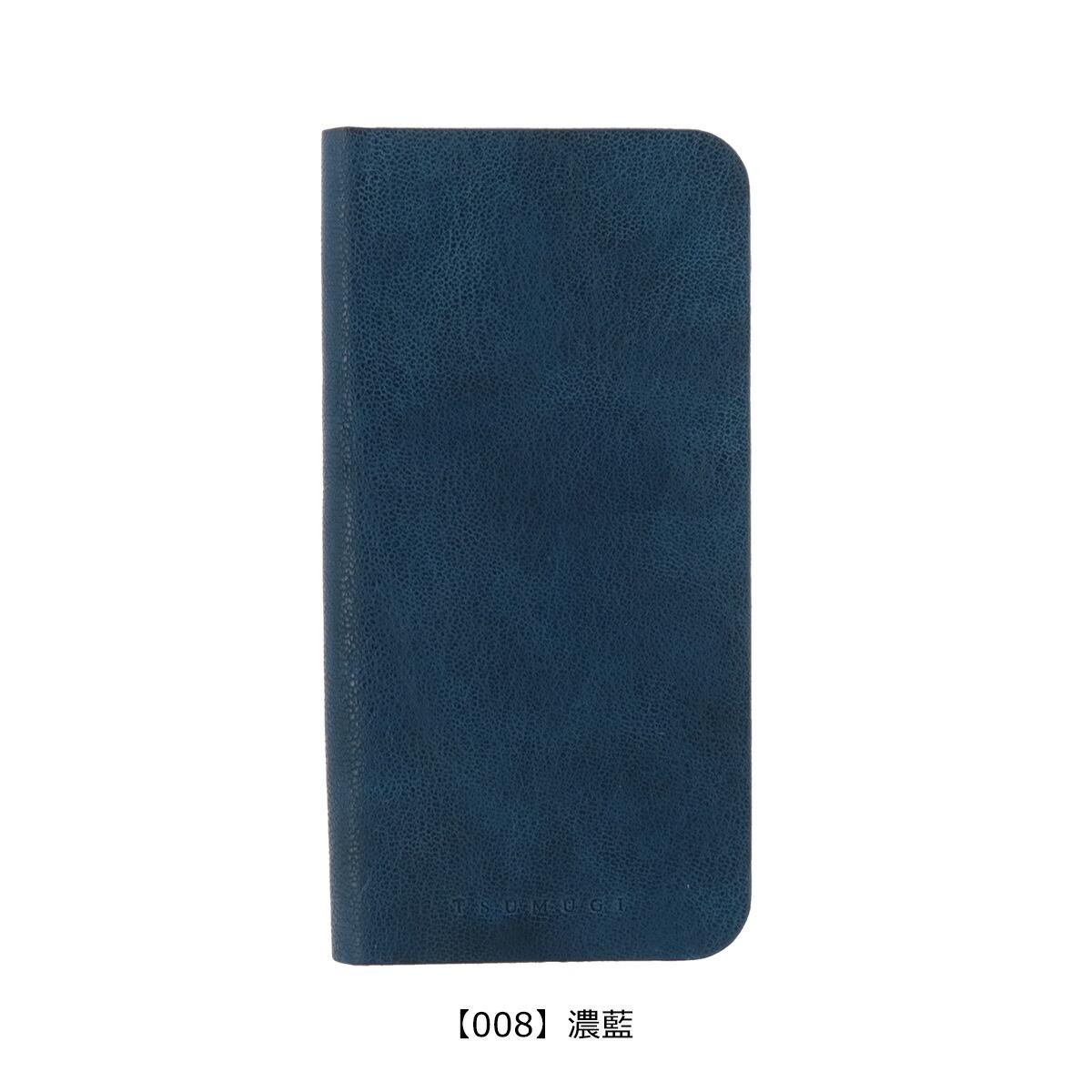 【008】濃藍