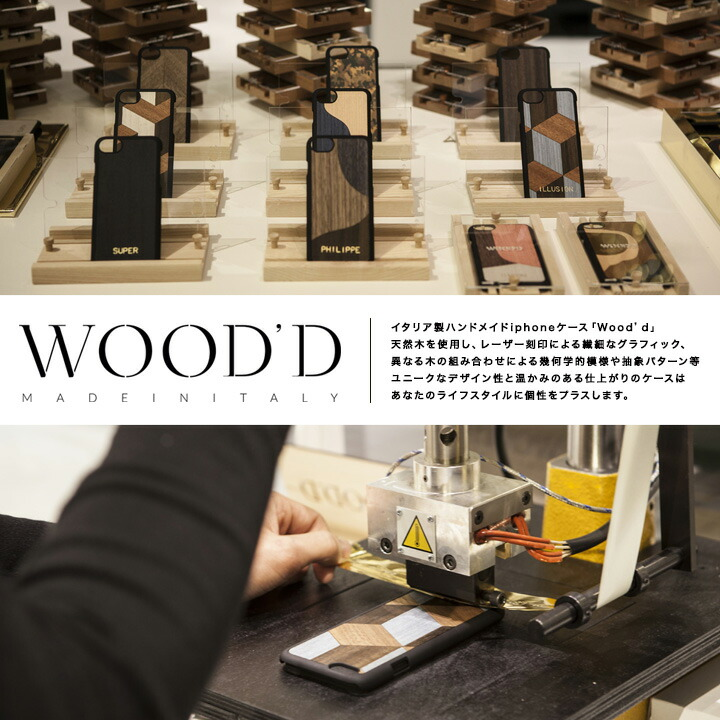 Wood'd ウッド