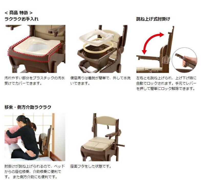 木製きらく片付け簡単トイレ肘掛跳ね上げやわらか便座