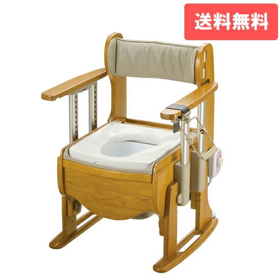 木製トイレ きらく 座優 肘掛昇降 暖房便座