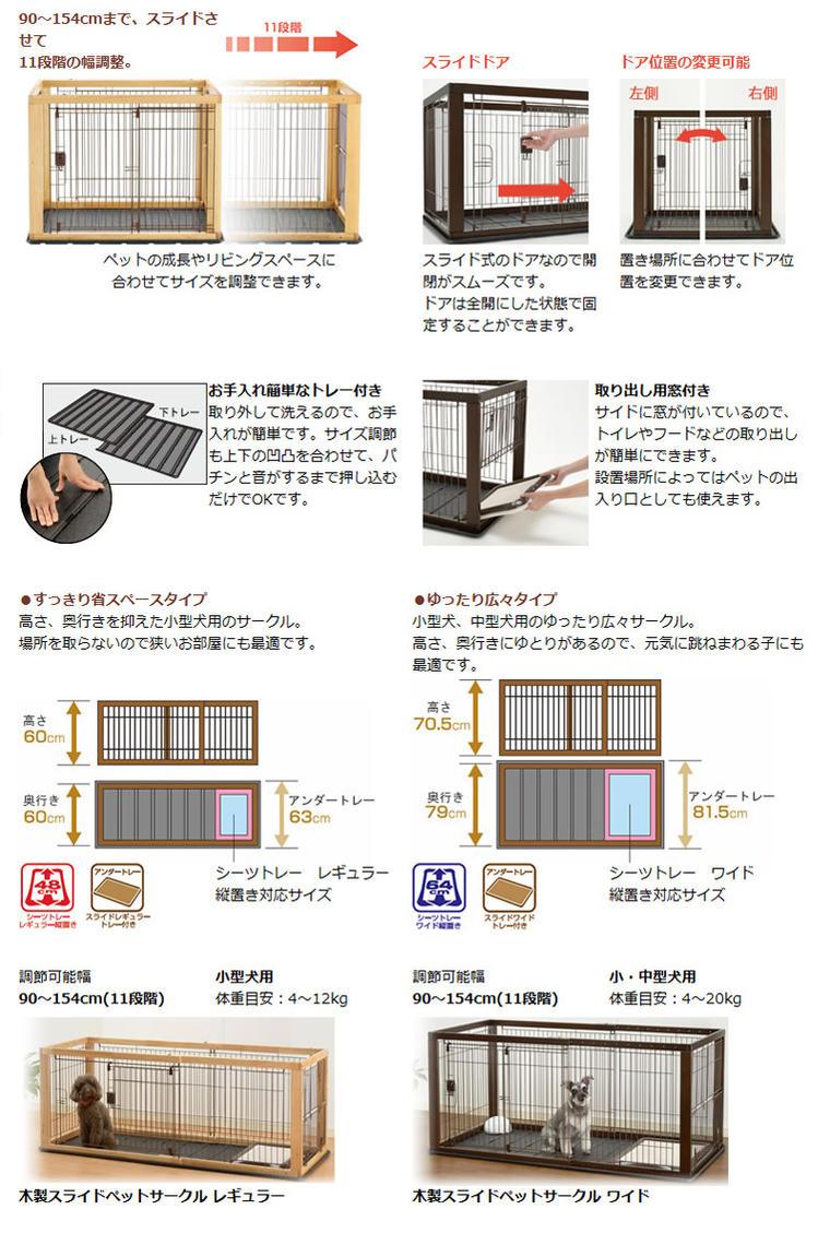 木製スライドペットサークルワイド
