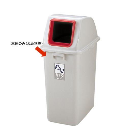 分別リサイクルペール 65(本体) グレー